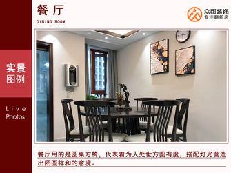 富裕型130平米四室一厅中式风格餐厅图片