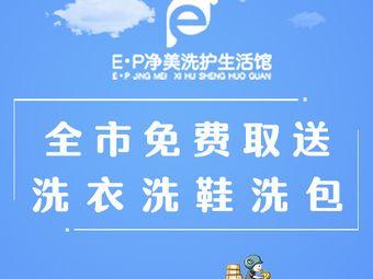 E•P净美洗护生活馆(郫都区店)