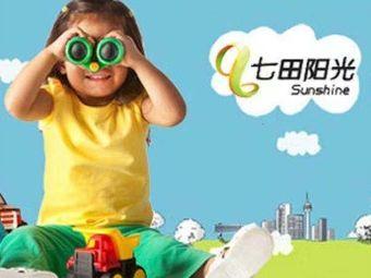 七田阳光儿童能力训练中心(开发区店)