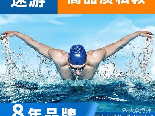 速游游泳教学培训