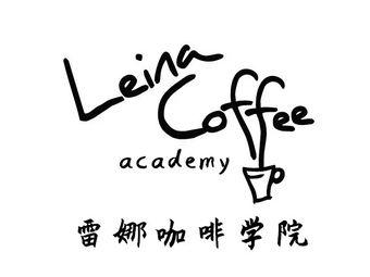 雷娜咖啡学院(上海店)
