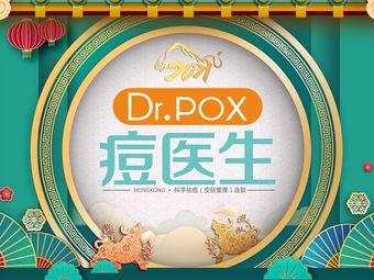 Dr.POX痘医生科学祛痘连锁(燕郊鑫乐汇店)