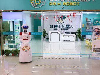 韩博士机器人