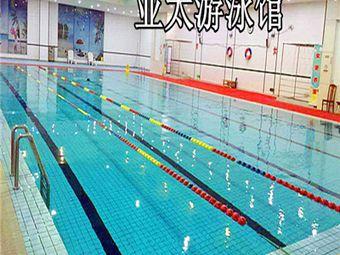 亚太游泳馆