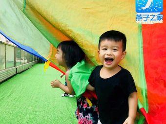 燕子之家国际儿童教育中心(岐关路校区)