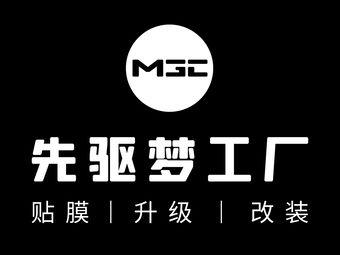 先驱梦工厂汽车贴膜威固隐形车衣(九江店)