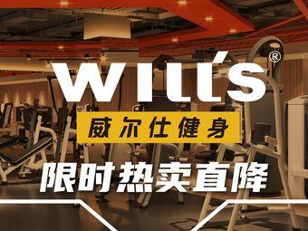 威尔仕健身会所(杭州嘉里中心店)