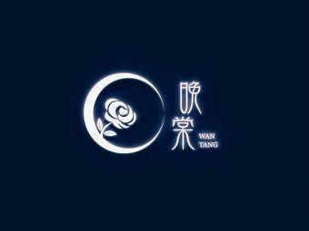 晚棠全息投影剧本馆