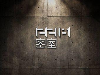 221B密室(吾悦店)