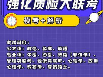 新文道考研(开发区校区)