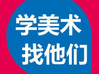 鼎画国际3-80岁绘画(贵都店)
