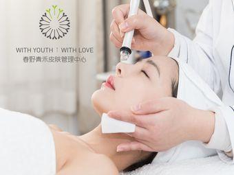 春野青禾·科技精准护肤中心
