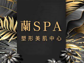 蘭SPA·塑形美肌中心(崇文门店)