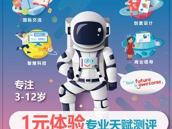 酷童学·青少儿未来技能(万达学习校区)