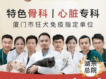 康怡伴侣宠物医院(24h犬猫医疗中心@湖东总院)