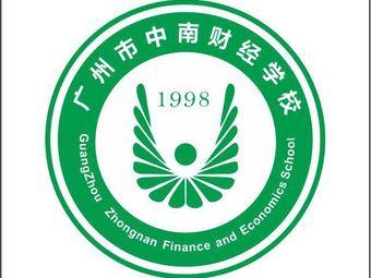 广州中南财经学校