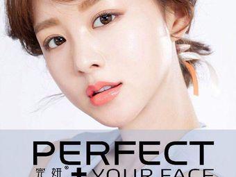 PERFECT YOUR FACE完妍皮肤管理(静安店)