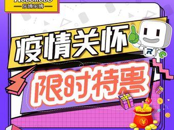 乐博乐博机器人编程中心(襄阳万达校区)