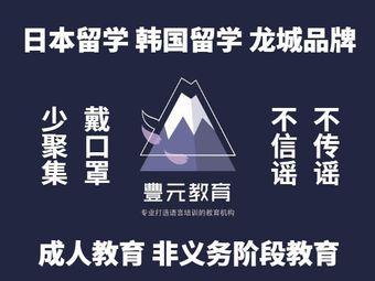豐元教育日语韩语英语