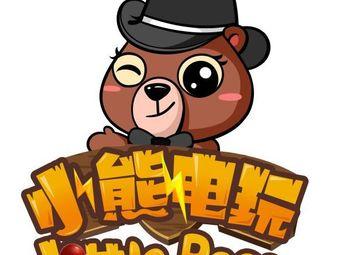 小熊电玩馆