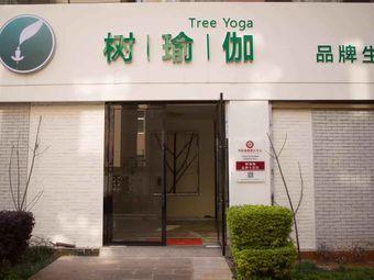 树瑜伽品牌生活馆