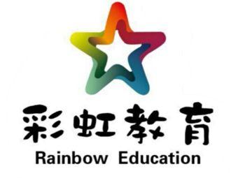 彩虹教育培训学校