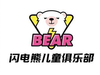 闪电熊平衡车滑雪俱乐部