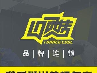 ID酷街舞连锁(东阳江北分校)