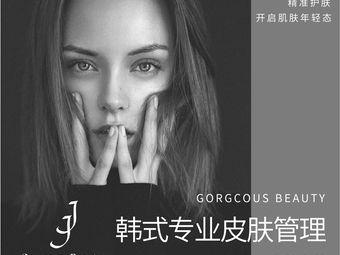 J.J韓式專業皮膚管理