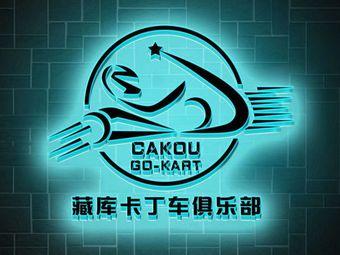 藏库卡丁车俱乐部