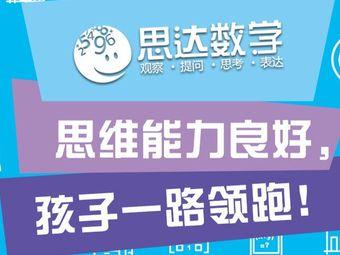 昊扬教育·思达创意数学(张家港河西路中心校区)
