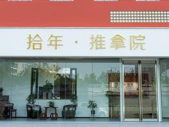 拾年·推拿院(文峰广场店)