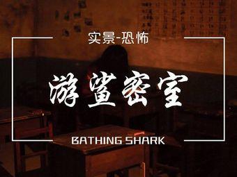 游鲨实景密室(中央大道旗舰店)