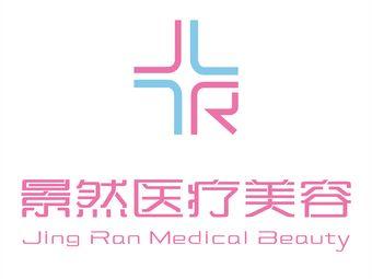 景然医疗美容诊所