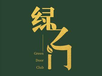 绿之门·谋杀之谜