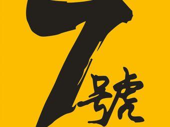7号汽车形象提升体验馆