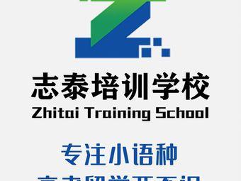 志泰培训学校