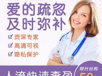 东莞百佳妇产医院体检中心