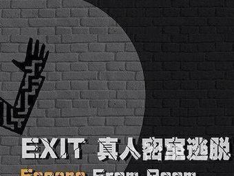 EXIT真人密室逃脱(上海城店)