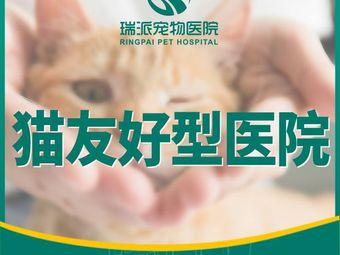 瑞派蒂凯动物医院·免疫点