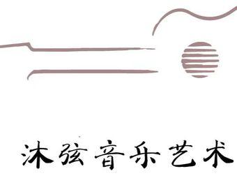 沐弦音乐艺术中心