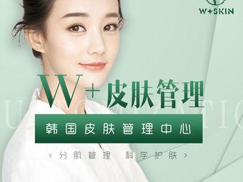 w+皮肤管理定制中心(华阳店)