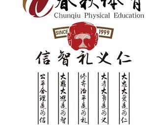 春秋体育跆拳道•自由搏击• 咏春拳•短兵(温江培仁校区)