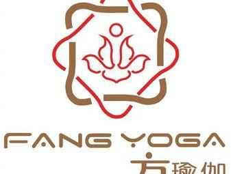 方瑜伽生活馆(东南大道店)