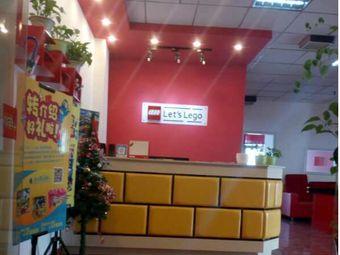 Let's Lego乐高活动中心(城南校区)