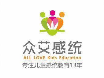 众艾感统儿童能力教育中心(众艾感统经开校区)