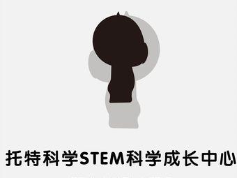 托特科学STEM编程创客机器人逻辑(滨湖银泰城校区)