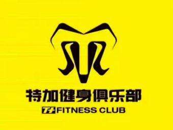 特加健身俱乐部