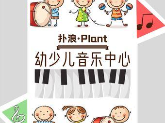 扑浪·Plant幼少儿音乐中心