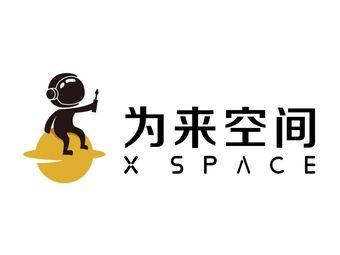 为来空间XSPACE青少儿科创中心
